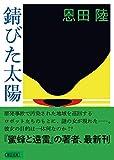 錆びた太陽 (朝日文庫)