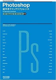 Photoshop逆引きクイックリファレンス CS3 Extended&CS3&CS2対応 for Macintosh & Windows