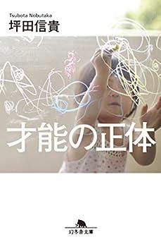 [坪田信貴]の才能の正体 (幻冬舎文庫)