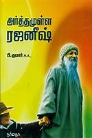 Arthamulla Rajneesh