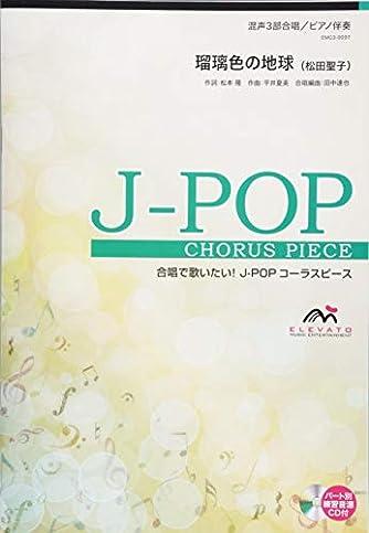 EMG3-0097 合唱J-POP 混声3部合唱/ピアノ伴奏 瑠璃色の地球(松田聖子) (合唱で歌いたい!JーPOPコーラスピース)