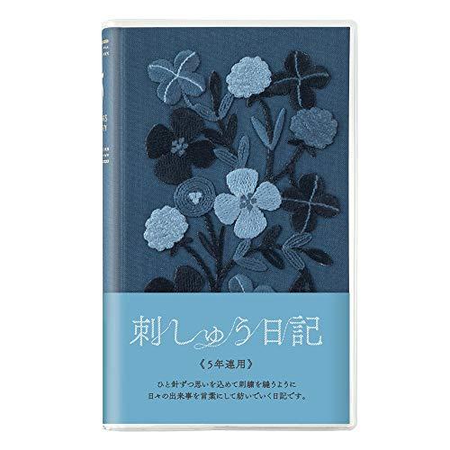 デザインフィル(Designphil) ミドリ 日記 5年連用 刺繍 花柄 紺 12882006