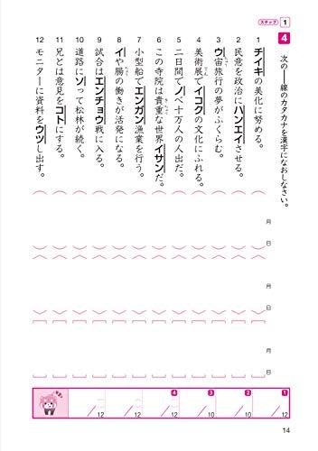 漢検5級漢字学習ステップ改訂四版