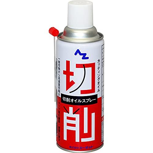 AZ(エーゼット) 切削オイルスプレー 420ml 一般切削から高速重切削まで幅広く使用可能 タッピングスプレー AZ009