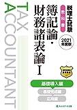 税理士試験教科書 簿記論・財務諸表論I 基礎導入編【2021年度版】