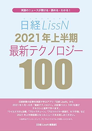 日経LissN2021年上半期 最新テクノロジー100 (InteLingo)
