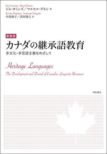 新装版 カナダの継承語教育――多文化・多言語主義をめざしての詳細を見る