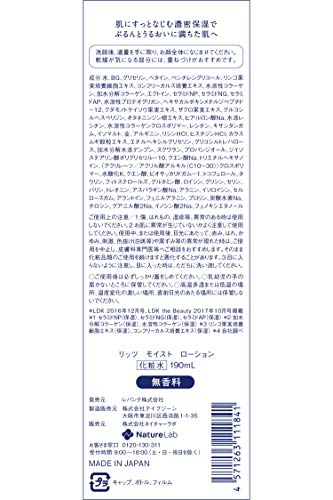 リッツ【リニューアル25%増量】とろみ化粧水[やさしい無添加]モイストローション190ml無色190ミリリットル(x1)