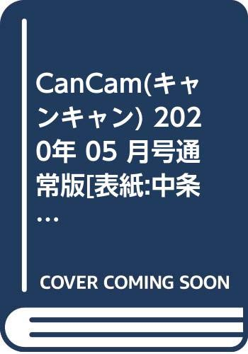 CanCam(キャンキャン) 2020年 05 月号通常版[表紙:中条あやみ×山下美月] [雑誌]