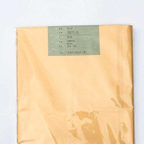 手漉き画仙紙 泥金宣 全紙 1袋:1色×10枚入 漢字用 品番:507UA