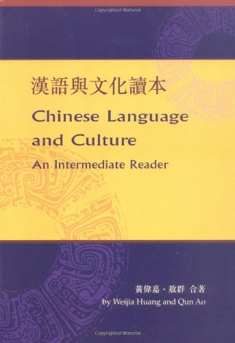 Compare Textbook Prices for Chinese Language and Culture Bilingual Edition ISBN 9789629960063 by Huang, Weijia,Ao, Qun