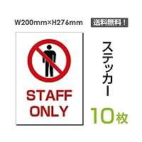 「STAFF ONLY」【ステッカー シール】タテ・大 200×276mm (sticker-032-10) (10枚組)