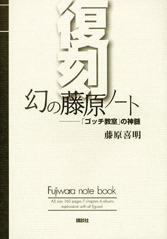 復刻 幻の藤原ノート-「ゴッチ教室」の神髄