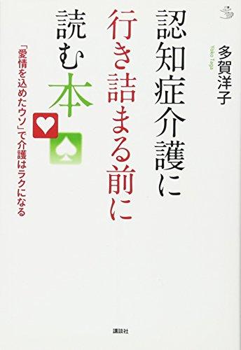認知症介護に行き詰まる前に読む本 「愛情を込めたウソ」で介護はラクになる (介護ライブラリー)