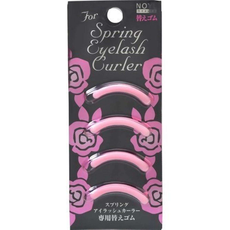 断言する支払い幅NOYL beauty スプリングアイラッシュカーラー専用替えゴム ピンク