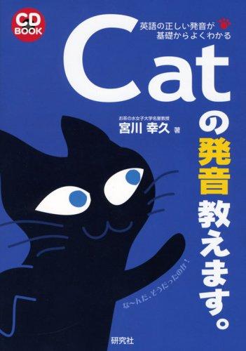 [CDブック] Catの発音教えます。 〜英語の正しい発音が基礎からよくわかる〜の詳細を見る