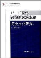 13-19世纪河湟多民族走廊历史文化研究*