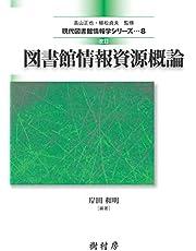 改訂 図書館情報資源概論 (現代図書館情報学シリーズ)