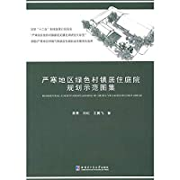 Cold green areas and small towns inhabited demonstration garden planning portfolio(Chinese Edition)