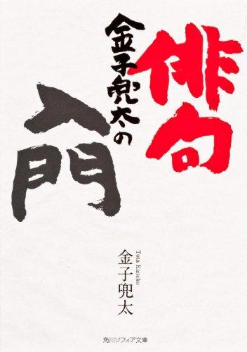 金子兜太の俳句入門 (角川ソフィア文庫)の詳細を見る