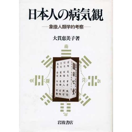Nihonjin no byōkikan: Shōchō jinruigakuteki kōsatsu (Japanese Edition)
