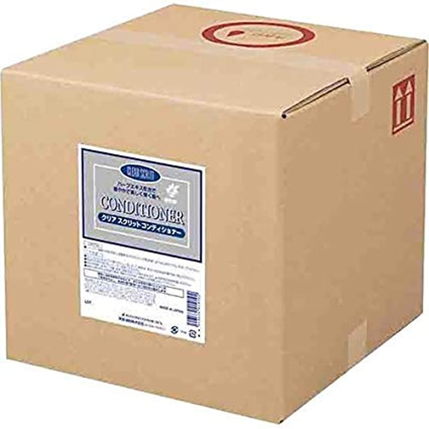 安価な統合ガチョウ業務用 クリアスクリット コンディショナー 18L 熊野油脂 (コック付き)