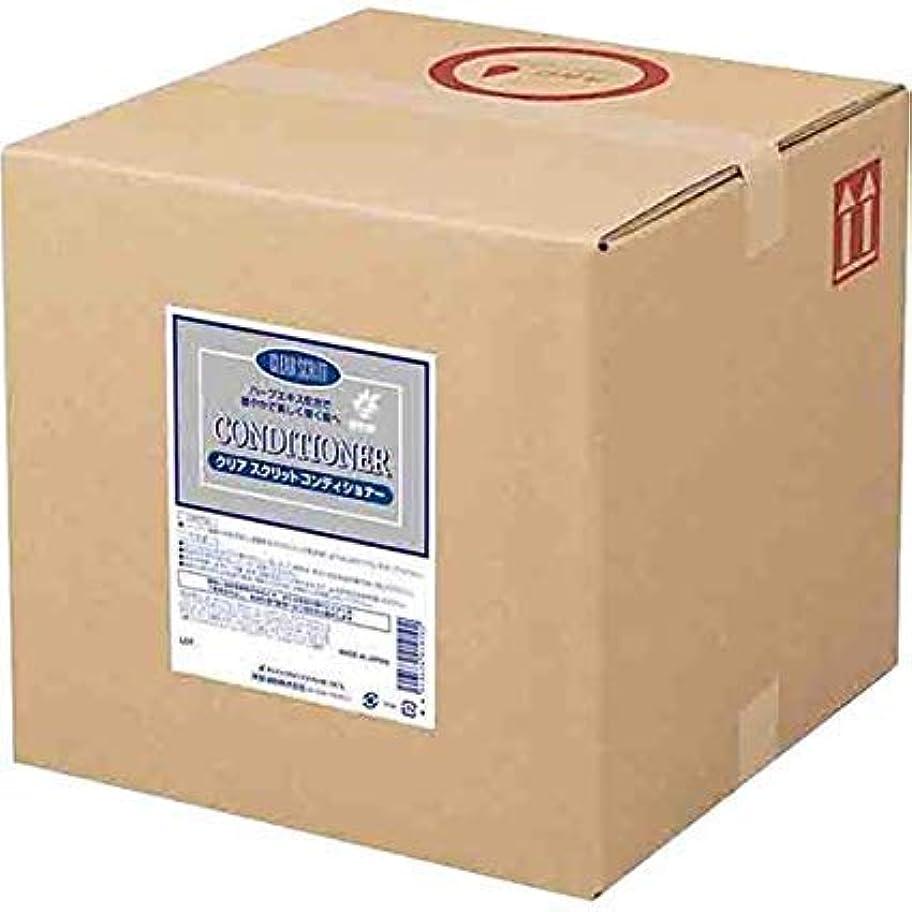 味わう反逆郵便屋さん業務用 クリアスクリット コンディショナー 18L 熊野油脂 (コック付き)