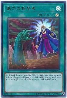 遊戯王/第10期/20TH-JPC94 墓穴の指名者【ウルトラパラレルレア】