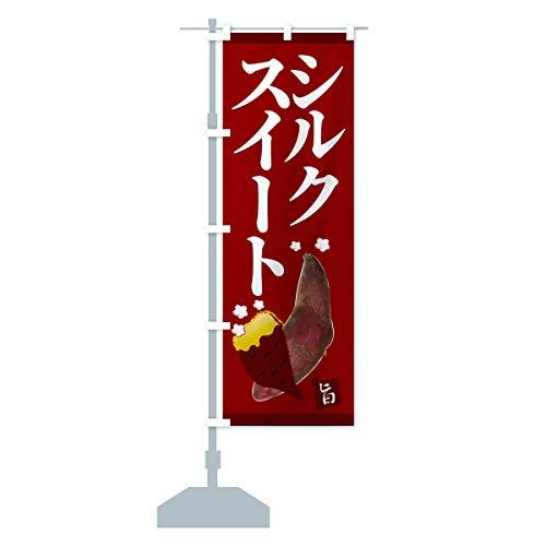シルクスイート のぼり旗 サイズ選べます(ハーフ30x90cm 左チチ)