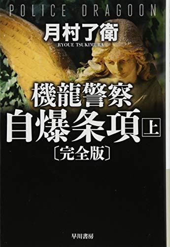 機龍警察 自爆条項〔完全版〕 上 (ハヤカワ文庫JA)