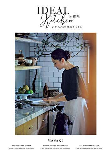 わたしの理想のキッチン (集英社女性誌eBOOKS)