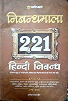 Agarwals India Nibandhmala 221 Hindi Nibandh By Arihant Publication