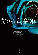 表紙: 静かな黄昏の国 (角川文庫) | 篠田 節子