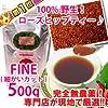食べるローズヒップティー 【 100%野生 完全無農薬 】 (1パック)