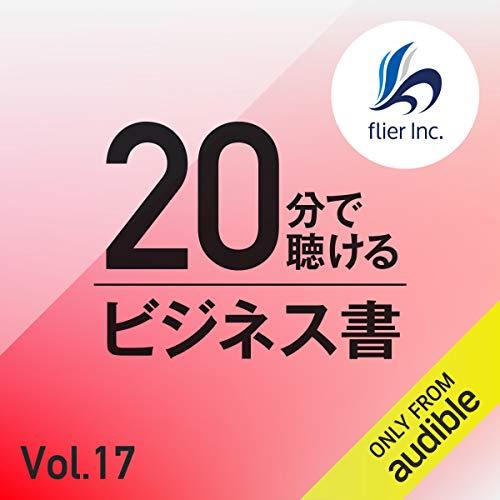 『Vol.17 20分で聴けるビジネス書チャンネル』のカバーアート