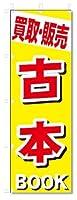 のぼり のぼり旗 買取・販売 古本 BOOK (W600×H1800)