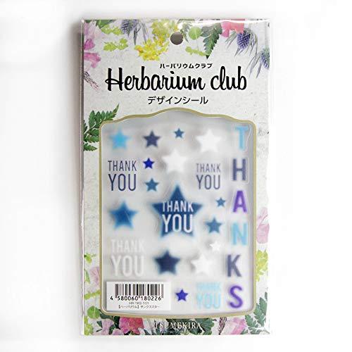 ハーバリウムクラブ ハーバリウムシール サンクススター (両面印刷) HR-TKS-101