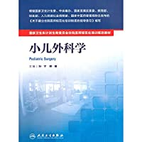 Pediatric Surgery(Chinese Edition)