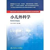 Pediatric Surgery(Chinese Edition)