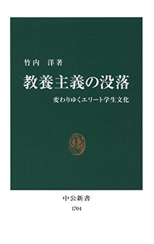 教養主義の没落 変わりゆくエリート学生文化 (中公新書)