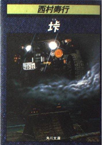 垰 (角川文庫 緑 407-30)