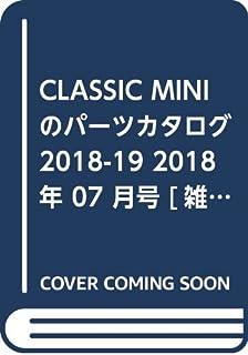 CLASSIC MINIのパーツカタログ2018-19 2018年 07 月号 [雑誌]: STREET MINI 増刊