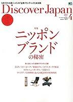 Discover Japan(ディスカバージャパン) 2017年 04 月号 [雑誌]