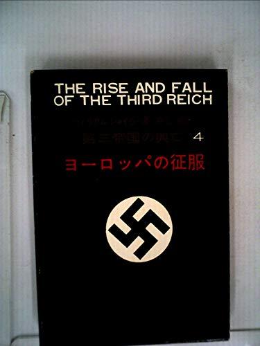 第三帝国の興亡〈第4巻〉ヨーロッパの征服 (1961年)