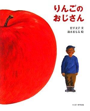 りんごのおじさん (おはなしのほん)