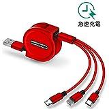 最新バージョン 充電ケーブル 巻き取り 3in1 3A急速充電 USB対応ケーブル Type-C/Micro/Android 同時給電可能 iPhoneX XS/8 8plus 7 7p/6 6s /Sony/Huawei/Samsung (対応)伸縮式 usbケーブル 1.2m(レッド)