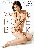 Visual nude · pose BOOK act Mizuno Chaoyo Tankyon - 2016 November 28