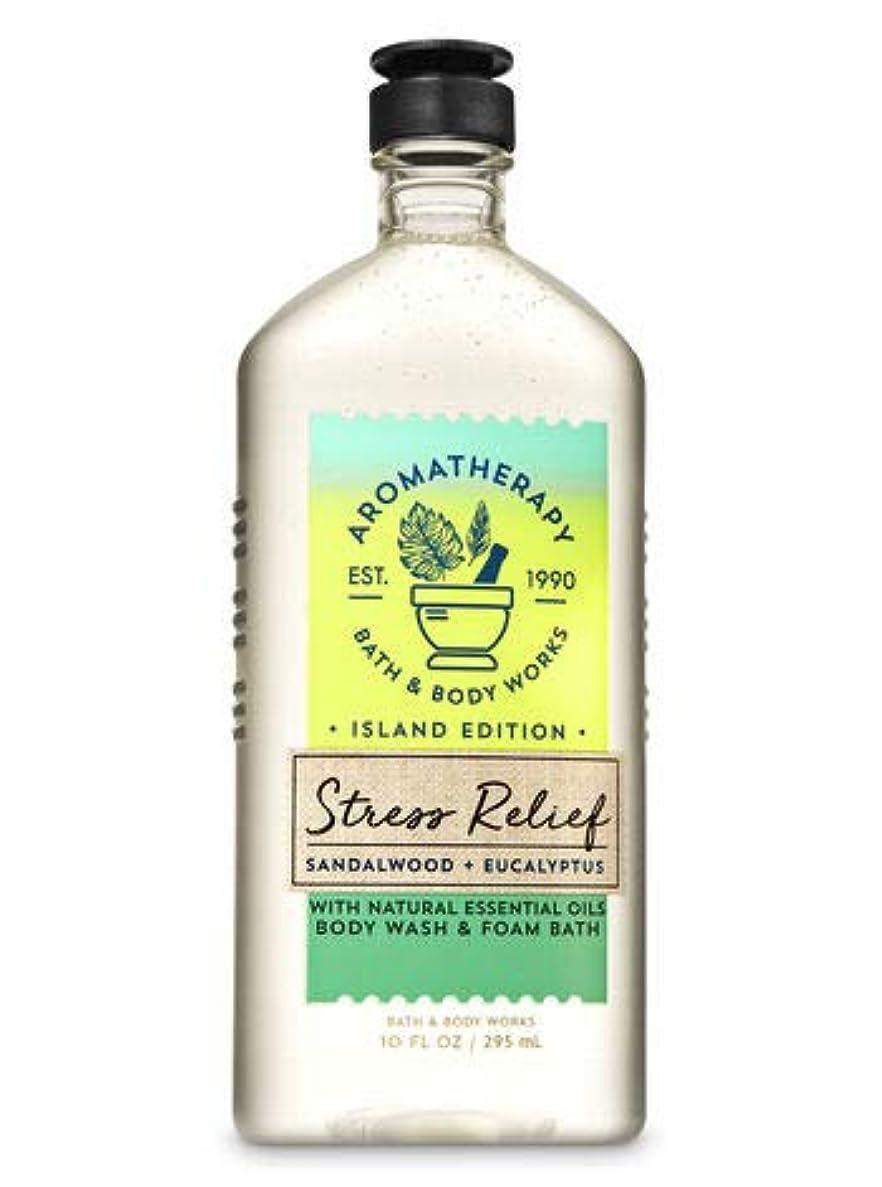 挑むつま先定義【Bath&Body Works/バス&ボディワークス】 ボディウォッシュ&フォームバス アロマセラピー ストレスリリーフ サンダルウッドユーカリ Body Wash & Foam Bath Aromatherapy Island Edition Stress Relief Sandalwood & Eucalyptus 10 fl oz / 295 mL [並行輸入品]
