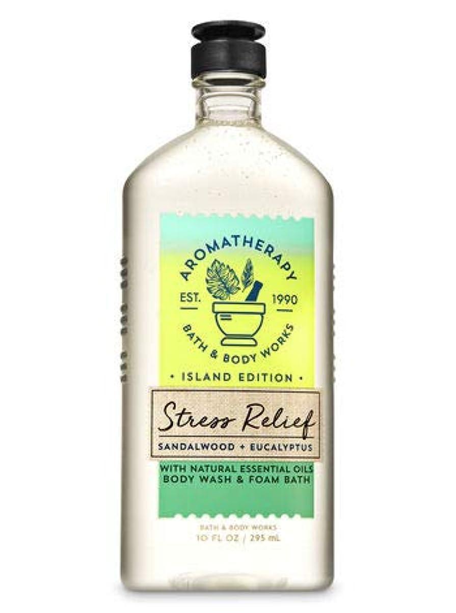 光沢限られた事件、出来事【Bath&Body Works/バス&ボディワークス】 ボディウォッシュ&フォームバス アロマセラピー ストレスリリーフ サンダルウッドユーカリ Body Wash & Foam Bath Aromatherapy Island Edition Stress Relief Sandalwood & Eucalyptus 10 fl oz / 295 mL [並行輸入品]