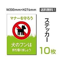 「犬のフンは持ち帰りましょう」【ステッカー シール】タテ・大 200×276mm (sticker-054-10) (10枚組)